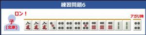 点数計算の練習_上級問題6