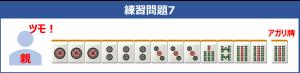点数計算の練習_上級問題7