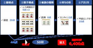 点数計算の練習_上級解説6