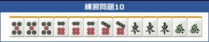 待ちの練習問題10_中級