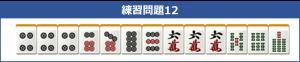 待ちの練習問題12_中級