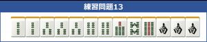 待ちの練習問題13_中級