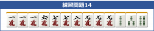 待ちの練習問題14_中級