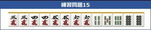 待ちの練習問題15_中級