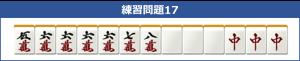 待ちの練習問題17_中級