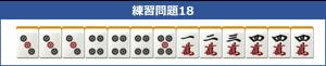 待ちの練習問題18_中級