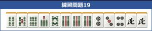 待ちの練習問題19_中級