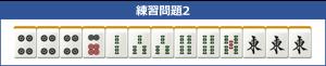 待ちの練習問題2_中級