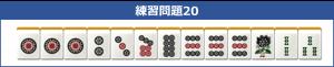 待ちの練習問題20_中級