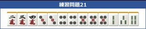 待ちの練習問題21_中級
