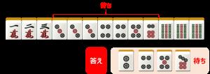 待ちの練習問題22_中級