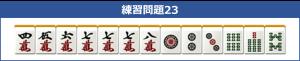 待ちの練習問題23_中級