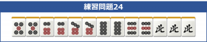 待ちの練習問題24_中級
