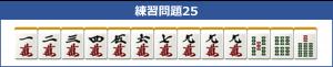 待ちの練習問題25_中級