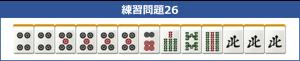 待ちの練習問題26_中級