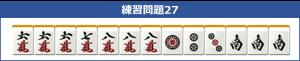 待ちの練習問題27_中級