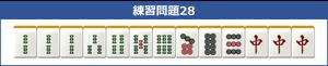 待ちの練習問題28_中級