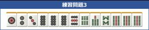 待ちの練習問題3_中級