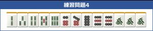 待ちの練習問題4_中級