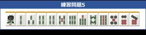 待ちの練習問題5_中級