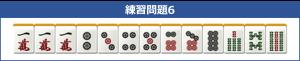 待ちの練習問題6_中級