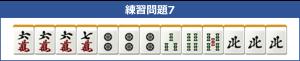 待ちの練習問題7_中級