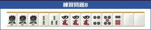 待ちの練習問題8_中級