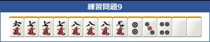 待ちの練習問題9_中級