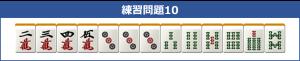 待ちの練習問題10_初級