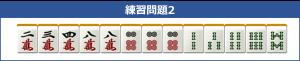 待ちの練習問題2_初級