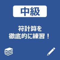 点数計算トップ_中級