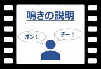 麻雀動画_鳴きの説明